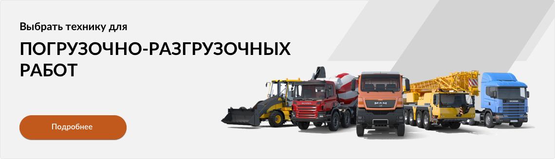 Выбрать технику для перевозки грузов